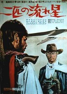 10.000 dollari per un massacro - Japanese Movie Poster (xs thumbnail)