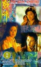 Zhan shen chuan shuo - Hong Kong VHS cover (xs thumbnail)