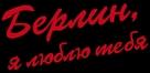 Berlin, I Love You - Russian Logo (xs thumbnail)