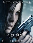 Underworld: Awakening - Russian Movie Poster (xs thumbnail)