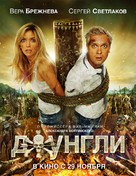 Dzhungli - Russian Movie Poster (xs thumbnail)