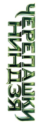Teenage Mutant Ninja Turtles - Russian Logo (xs thumbnail)