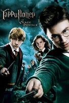 Harry Potter and the Order of the Phoenix - Russian DVD movie cover (xs thumbnail)