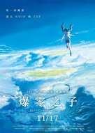 Weathering with You - Chinese Movie Poster (xs thumbnail)