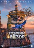 Manou the Swift - Russian Movie Poster (xs thumbnail)