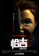 Child's Play - Taiwanese Movie Poster (xs thumbnail)