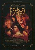 Dracula 3D - Japanese Movie Poster (xs thumbnail)