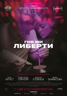 Give Me Liberty - Russian Movie Poster (xs thumbnail)