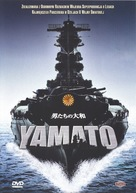 Otoko-tachi no Yamato - Polish Movie Cover (xs thumbnail)