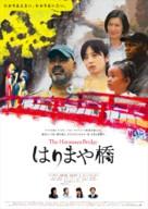 The Harimaya Bridge - Japanese Movie Poster (xs thumbnail)