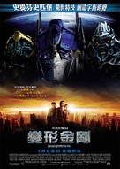 Transformers - Hong Kong Movie Poster (xs thumbnail)