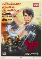 Cat People - Thai Movie Poster (xs thumbnail)