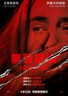A Quiet Place - Hong Kong Movie Poster (xs thumbnail)