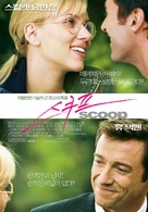 Scoop - South Korean Movie Poster (xs thumbnail)