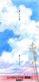 Evangerion shin gekijoban - Japanese Movie Poster (xs thumbnail)