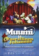 Muumi ja vaarallinen juhannus - Finnish Movie Poster (xs thumbnail)