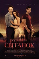 The Twilight Saga: Breaking Dawn - Part 1 - Ukrainian Movie Poster (xs thumbnail)