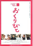 Okuribito - Japanese Movie Poster (xs thumbnail)