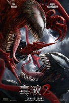 Venom: Let There Be Carnage - Chinese Movie Poster (xs thumbnail)