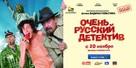 Ochen russkiy detektiv - Russian Movie Poster (xs thumbnail)