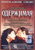 Possession - Russian DVD cover (xs thumbnail)