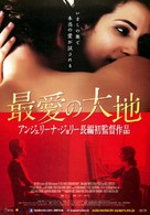 In the Land of Blood and Honey - Japanese Movie Poster (xs thumbnail)