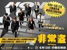 Now You See Me - Hong Kong Movie Poster (xs thumbnail)
