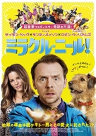 Absolutely Anything - Japanese Movie Poster (xs thumbnail)