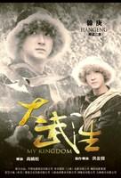 Da wu sheng - Chinese Movie Poster (xs thumbnail)