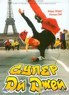 Défi, Le - Russian Movie Poster (xs thumbnail)