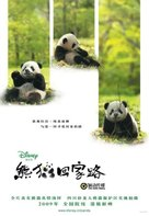 Touch of the Panda - Chinese Movie Poster (xs thumbnail)