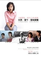Tian hei - Taiwanese Combo poster (xs thumbnail)