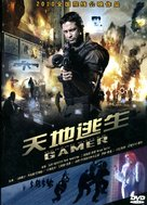 Gamer - Chinese DVD movie cover (xs thumbnail)