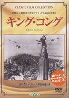 King Kong - Japanese Movie Cover (xs thumbnail)