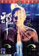 Xie - Hong Kong Movie Cover (xs thumbnail)