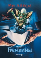 Gremlins - Russian DVD cover (xs thumbnail)