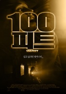 100 Feet - South Korean Movie Poster (xs thumbnail)