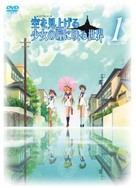 """Sora o miageru shôjo no hitomi ni utsuru sekai"" - Japanese Movie Cover (xs thumbnail)"