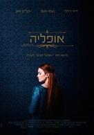 Ophelia - Israeli Movie Poster (xs thumbnail)