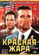 Red Heat - Russian Movie Cover (xs thumbnail)