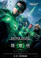Green Lantern - Hong Kong Movie Poster (xs thumbnail)