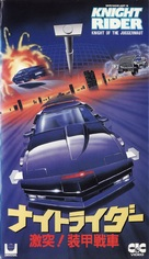 """Knight Rider"" - Japanese Movie Cover (xs thumbnail)"