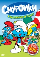 """Smurfs"" - Russian DVD movie cover (xs thumbnail)"
