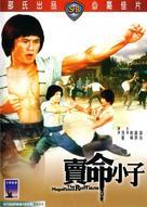 Mai ming xiao zi - Hong Kong Movie Cover (xs thumbnail)