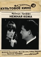 La peau douce - Russian DVD cover (xs thumbnail)