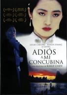Ba wang bie ji - Spanish DVD movie cover (xs thumbnail)