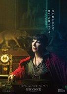 John Wick: Chapter 3 - Parabellum - Japanese Movie Poster (xs thumbnail)