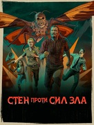 """Stan Against Evil"" - Ukrainian Movie Cover (xs thumbnail)"