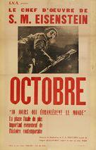 Oktyabr - French Movie Poster (xs thumbnail)