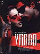 Vaada - Indian Movie Poster (xs thumbnail)